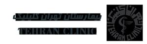 بیمارستان تهران کلینیک